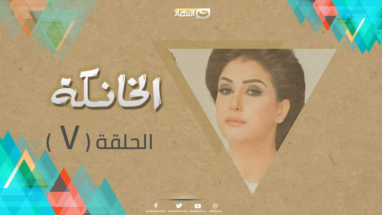Episode 07 - Al Khanka Series   الحلقة السابعة - مسلسل الخانكة
