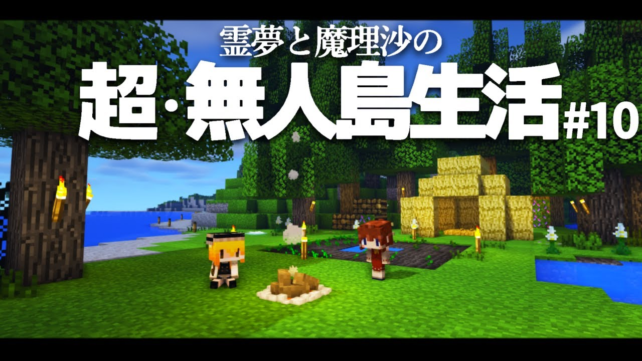 【Minecraft】超・無人島生活 10日目~資材探しとクマ【ゆっくり実況】