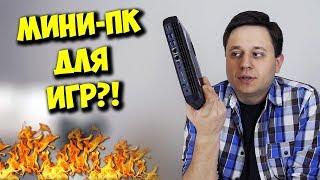 ИГРОВОЙ МИНИ-ПК ТАЩИТ?! / ОБЗОР И ТЕСТЫ INTEL NUC