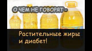 О ЧЕМ НЕ ГОВОРЯТ – Рафинированное масло и ДИАБЕТ! Какое масло ОПАСНО? Как выбрать хорошее масло?