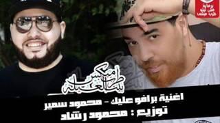اغنيه برافو عليك غناء محمود سمير توزيع محمود رشاد