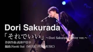 Dori Sakurada「そ...