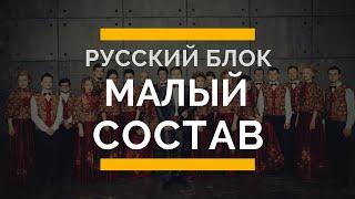 Малый Состав. Русский Блок