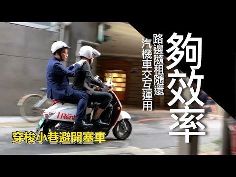 【特別企劃】iRent租車三部曲:第二篇-路邊租還,汽機車交互運用! │iRent、和雲、TW Motor、超越車訊