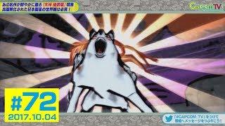 番組ページ:http://www.capcom.co.jp/cptv/ ※この動画は2017年10月4日...