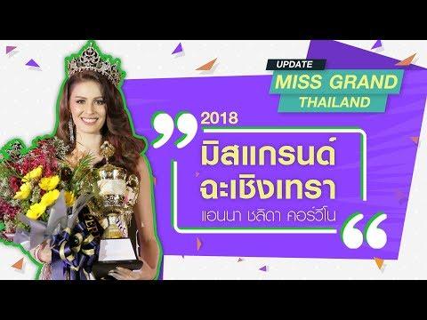 Ep 50 Miss Grand Thailand Update - แนะนำตัว มิสแกรนด์ฉะเชิงเทรา 2018