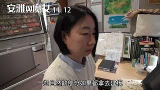 《安雅與魔女 Earwig and the Witch》幕後花絮:製作團隊訪談_11/12中文版同步上映