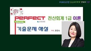 88회 전산회계 1급 기출문제 이론_Perfect 전산…