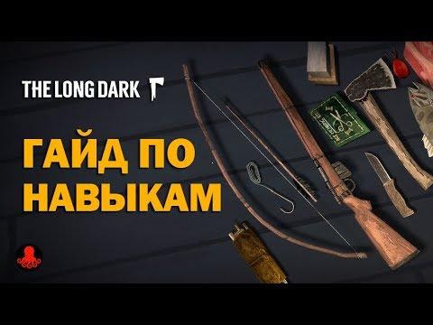 The Long Dark: Навыки   КАК ПРОКАЧАТЬ?
