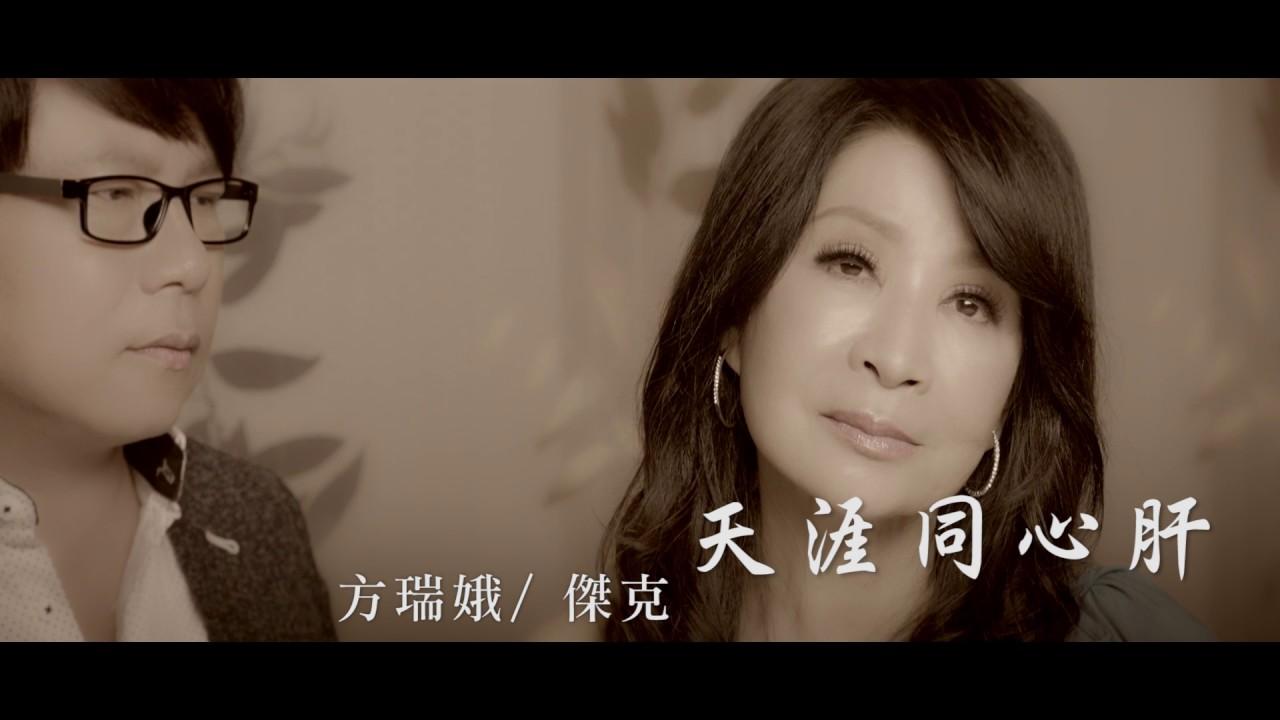 方瑞娥vs傑克-天涯同心肝(官方完整版MV)HD