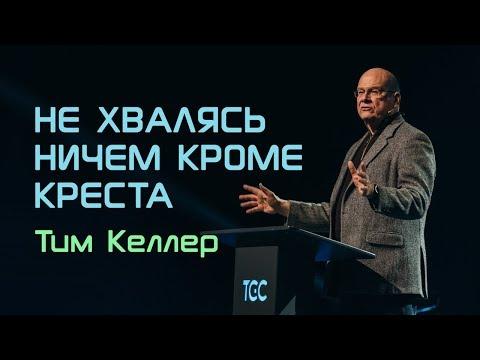 Тим Келлер. Не хвалясь ничем кроме креста | Проповедь (2019)