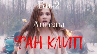 """Би-2 - Ангелы (""""ЕСЛИ Я ОСТАНУСЬ"""")"""