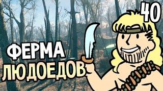 Fallout 4 Прохождение На Русском 40 ФЕРМА ЛЮДОЕДОВ