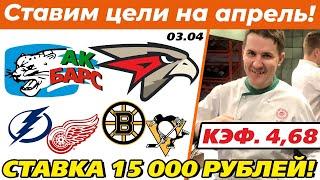 СТАВКА 15000 РУБЛЕЙ!! АК БАРС - АВАНГАРД. БОСТОН - ПИТТСБУРГ. ТАМПА-БЭЙ - ДЕТРОЙТ. ПРОГНОЗ. КХЛ. НХЛ