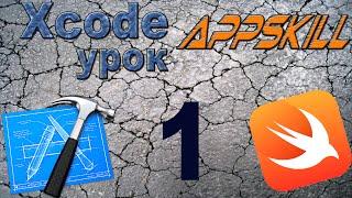 Swift с нуля:  Xcode урок 1