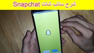 شرح كامل خطوة خطوة لتطبيق Snapchat 2021 screenshot 5
