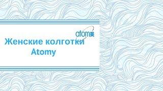 Женские колготки 20 ден Atomy