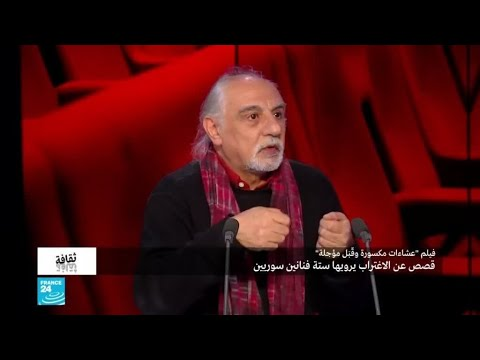 فيلم -عشاءات مكسورة وقٌبَل مؤجلة-: فنانون سوريون في الإغتراب  - 12:01-2019 / 12 / 13