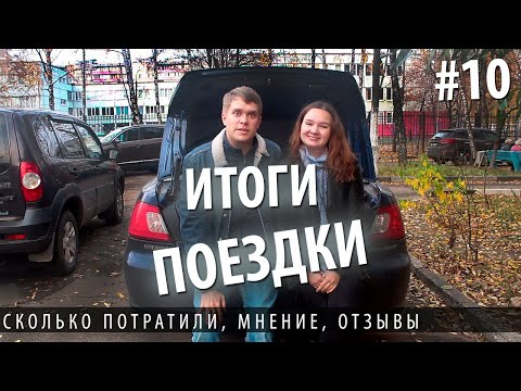 В Крым на машине 2019. Стоит ли ехать в Крым? Сколько мы потратили на поездку в Крым. #10