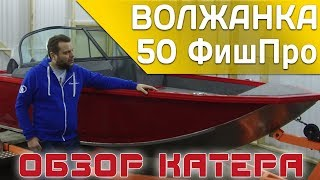 Лодка - огонь ! Без компромисов - Обзор Волжанка 50 ФишПро . Профессиональная лодка для рыбалки
