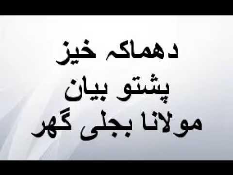 Best of pashto bayan damaka kaez maulana bijligar پشتو بیان