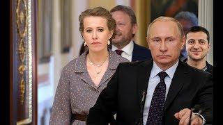 """""""Он меня УНИЧТОЖИТ!"""" - Собчак проговорилась о ТАЙНЕ Путина!!!!"""
