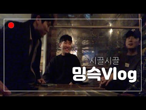 [밍슥티비] 민석이의 전우회 앤드 우당탕탕(?) 신년회!!!!