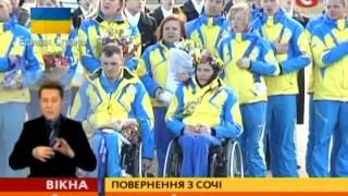 Українські паралімпійці повернулися додому з 25 медалями - Вікна-новини - 18.03.2014