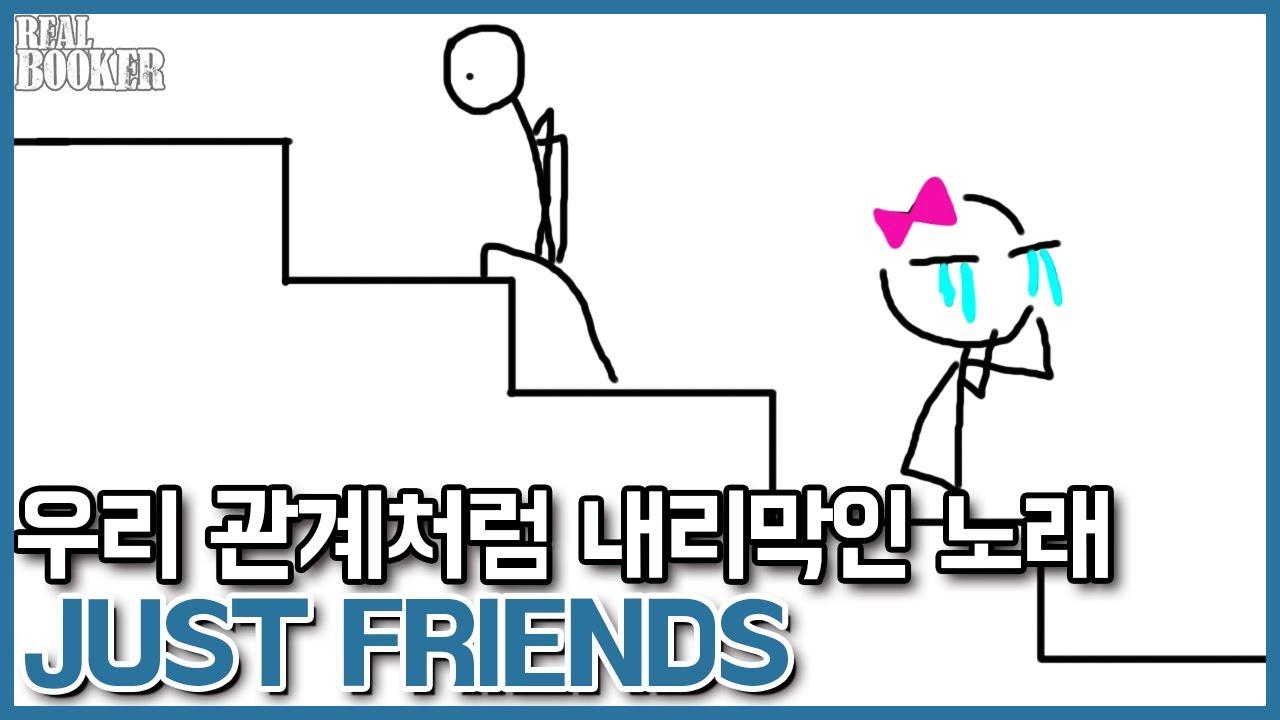 내리막을 걷는 가사와 코드진행, 그러나 노래는 오르막! 'Just Friends' 이야기┃리얼 부커(Real Booker)