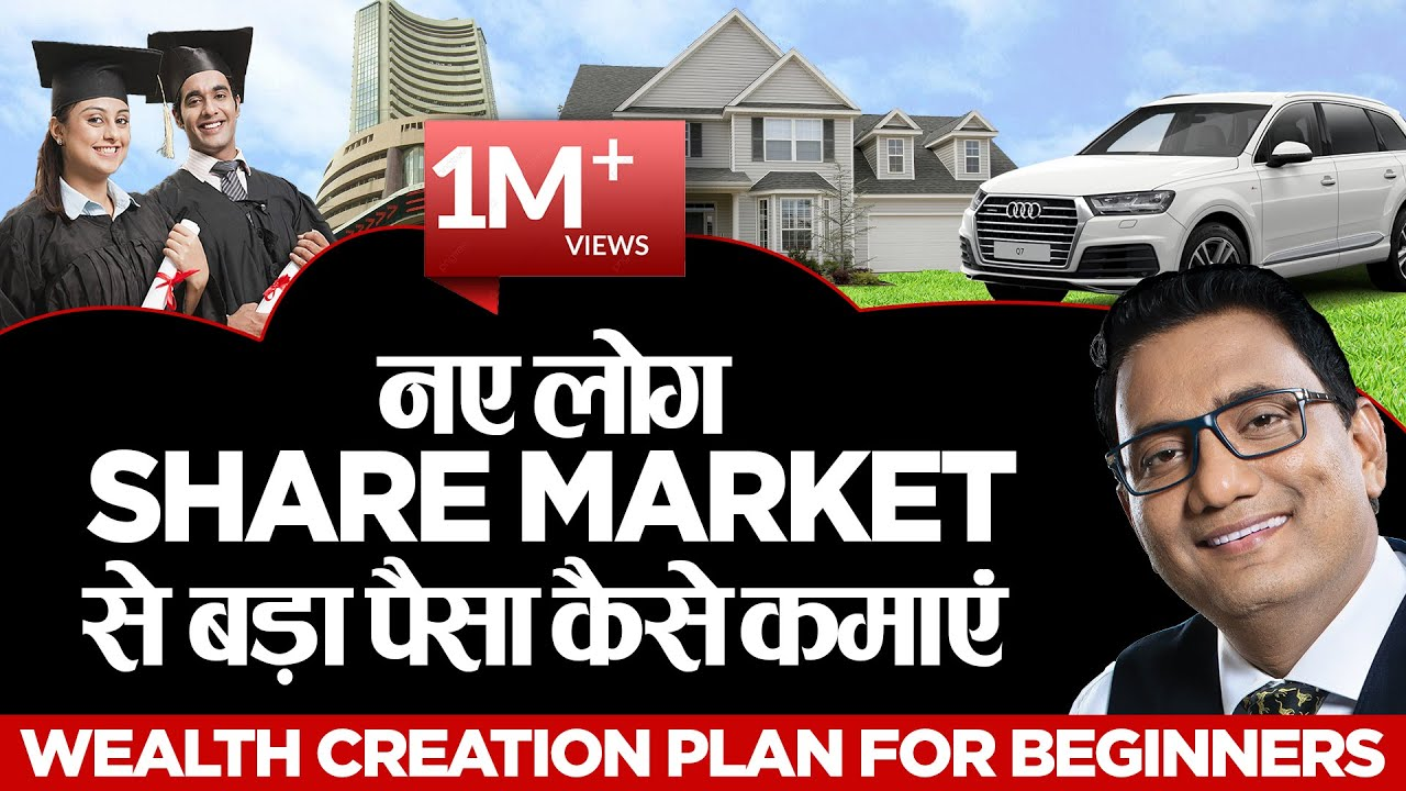 नए लोग Share Market से बड़ा पैसा कैसे कमाएं | Best Money Making Strategy | Best Investment Plan