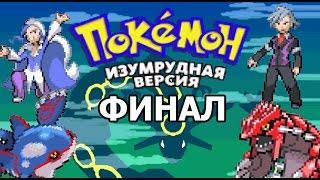 rus Pokemon Emerald - Прохождение. #14 (Финал!)
