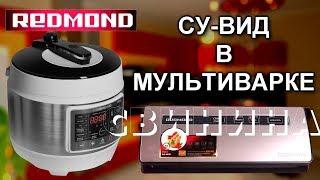 Свинина по методу Су-вид в скороварке Redmond RMC-PM503