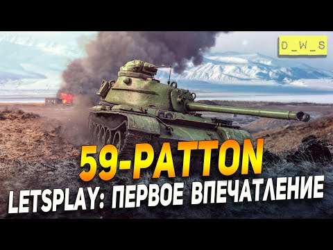 59-Patton - LetsPlay - первое впечатление | D_W_S | Wot Blitz