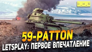 59-Patton - LetsPlay - первое впечатление  D_W_S  Wot Blitz
