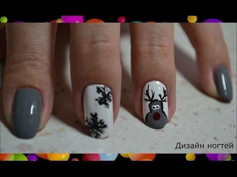 Новогодний дизайн ногтей. Олень Санты Клауса.