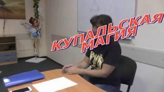 видео Славянская магия – надежная защита семейного очага