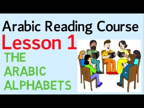 Learn Arabic Reading and Writing Lesson 1 - The Arabic Alphabets