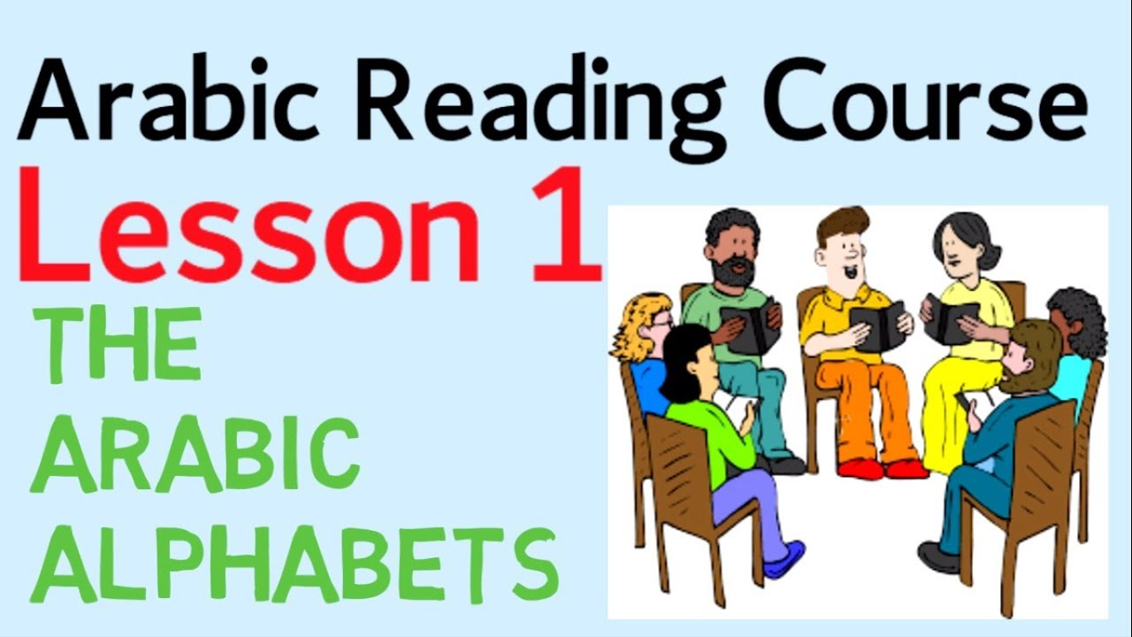 Learn Arabic Reading And Writing Lesson 1 The Arabic Alphabets Youtube