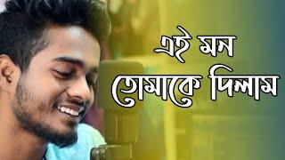 এই মন তোমাকে দিলাম | Ei Mon Tomake Dilam | Gourab Tapadar | New Bengali Song