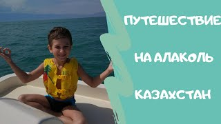 Путешествие из Кемерово на Алаколь (Казахстан, Кабанбай), август, 2017. Советы туристам.