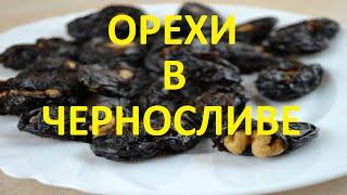 Салат десертный из орехов в черносливе/ walnut in prunes