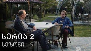 Chemi colis daqalebi - seria 2 (sezoni 9)