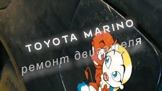 toyota sprinter marino ремонт двигателя