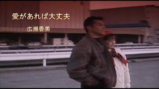 愛があれば大丈夫 (カラオケ) 広瀬香美