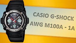 Купить наручные часы Casio G-Shock AWG M100A 1A(Купить наручные часы Casio G-Shock AWG M100A 1A Вы можете здесь: http://mypush.ru/casio-g-shock-awg-m100a-1a Наручные часы, о которых пойде..., 2015-01-20T08:05:39.000Z)