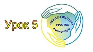 Ложкин Д.А ''Массажисты Урала'' | Урок № 5