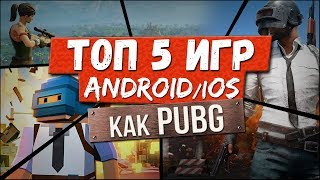 📱ТОП 5 ЛУЧШИХ аналогов PUBG ( Playerunknown's Battlegrounds ) на Андроид | Battle Royale