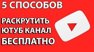 Как раскрутить канал на YouTube без вложений 2020. Продвижение Ютуб канала бесплатно