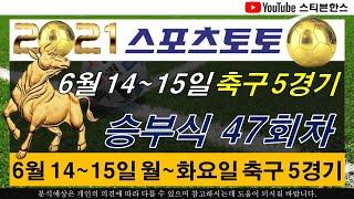 스포츠토토 승부식 47회차 6월 14~15일 월~화 유로20 코파아메리카 5경기 분석