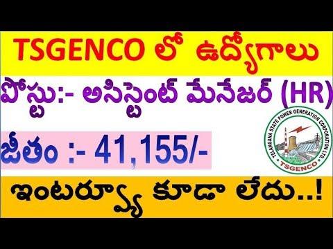 ASSISTANT MANAGER ( HR ) Job Recruitment in TSGENCO || Telangana || must watch now by  SRINIVAS Mech